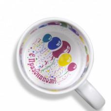 Кружка керамика белая принт внутри С праздником! 330мл