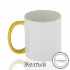 Кружка керамика белая, ободок и ручка желтая стандарт 330мл