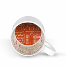 Кружка керамика белая принт внутри Спасибо 330мл